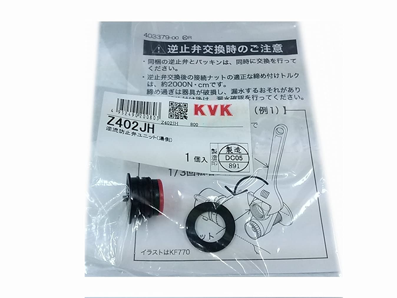 辞任追放石鹸KVK 逆流防止弁ユニット(湯側) Z402JH