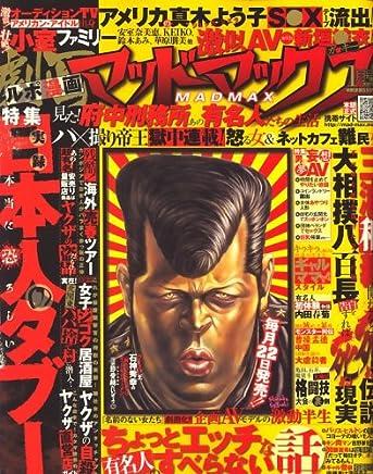 劇画マッドマックス 2009年 01月号 [雑誌]