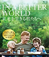 未来を生きる君たちへ [Blu-ray]