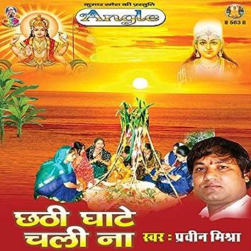Chhathi Ghate Chali Na