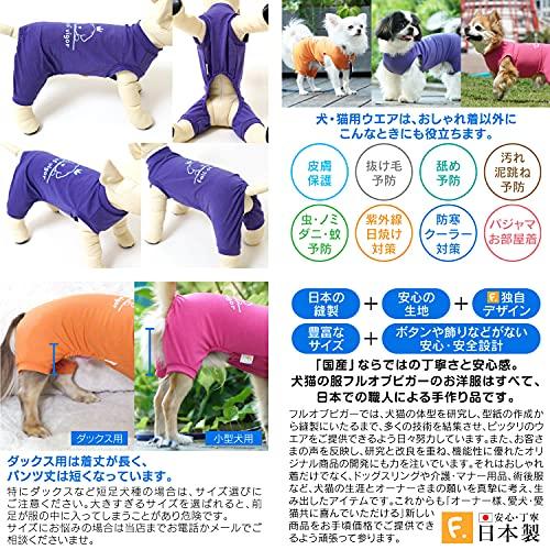 犬猫の服fullofvigor_接触冷感・UVカット機能付き袖なしつなぎ_48/クリーム_DS_小型犬・ダックス用