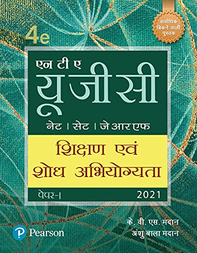 NTA UGC NET/SET/JRF : Samanya Paper 1, Sikshan evam Shodh Abhiyogyata   Fourth Edition  By Pearson