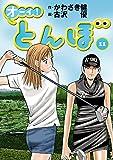 オーイ! とんぼ 第11巻 (ゴルフダイジェストコミックス)
