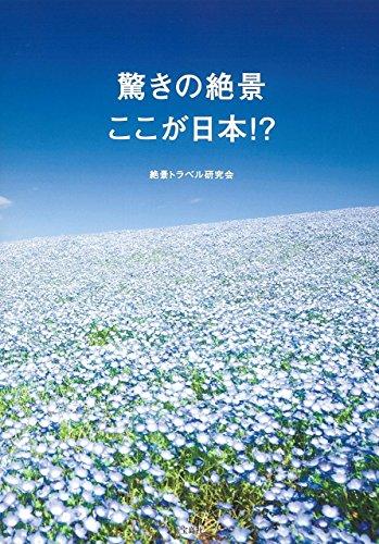 驚きの絶景 ここが日本!?