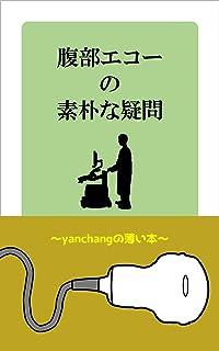 fukubuekoh no sobokuna gimon: yanchang no usui hon (Japanese Edition)