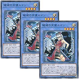 【 3枚セット 】遊戯王 日本語版 CYHO-JP027 Ruin, Angel of Oblivion 破滅の天使ルイン (ノーマル)