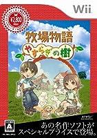 牧場物語 やすらぎの樹 Best Collection - Wii