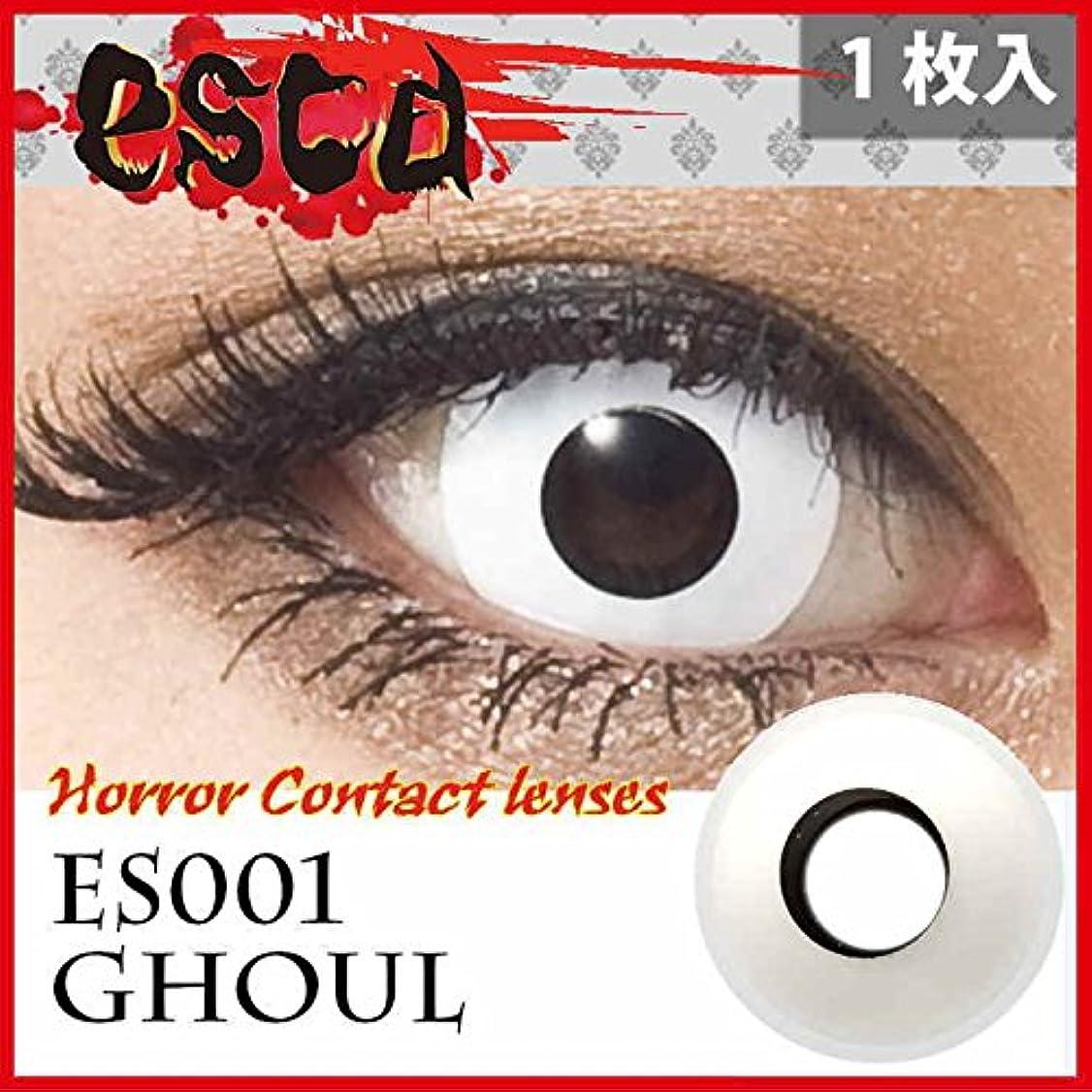 確立しますダーベビルのテス入射ハロウィン必須ホラーコンタクトレンズシリーズ「エスカ」 度なし1箱1枚入り全8色 「グール Ghoul ES001」不気味なゾンビの白目、ホワイト (1)