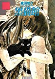 黒猫館 (富士見文庫)