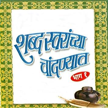 Shabdh Swaranchya Chandanyait, Vol. 1