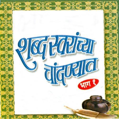 Asha Bhosale, Ravindra Sathe, Devki Pandit