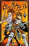紅の騎士ロックウェル 2 (2) (少年サンデーコミックス)