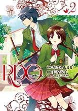 表紙: RDG レッドデータガール(2) (角川コミックス・エース) | 琴音 らんまる