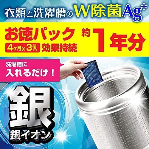 洗濯槽クリーナー 衣類と洗濯槽のW除菌Ag+ 3個入(1年分)洗浄 洗濯槽の除菌・抗菌・ニオイ・カビに 銀系無機抗菌剤 日本製