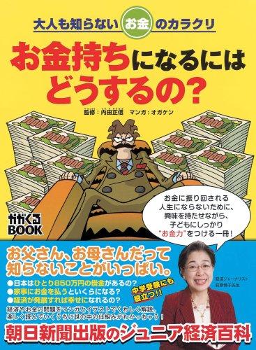 大人も知らないお金のカラクリ お金持ちになるにはどうするの? (かがくるBOOK)