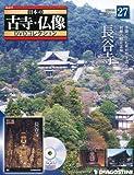 日本の古寺仏像DVDコレクション 27号 (長谷寺) [分冊百科] (DVD付)