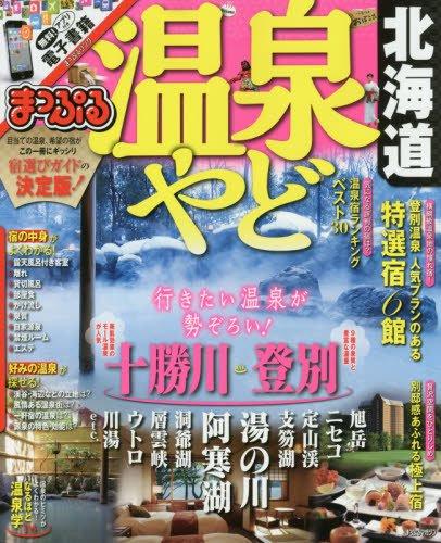 まっぷる 温泉やど 北海道 (まっぷるマガジン)