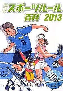 最新スポーツルール百科〈2013〉