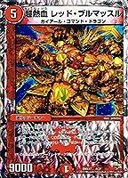 超熱血 レッド・ブルマッスル 特別カード デュエルマスターズ ドラゴン魂フェス dmx17-008