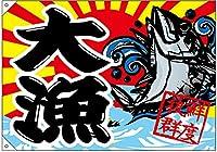 大漁 鮮度抜群 大漁旗 No.68477 (受注生産)