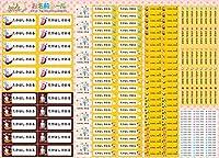 お名前シール 耐水 やわらか 大容量218枚!6種類のサイズで使いやすい! お名前シール 防水 おなまえシール ネームシール 入学 入園 幼稚園 名入れ プレゼント 入学祝い 入学準備 算数セット シンプル 子供 キャラクター 水筒 遠足 食洗機・電子レンジOK お名前シール