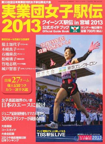 サンデー毎日増刊 女子駅伝2013 2013年 12/14号 [雑誌]