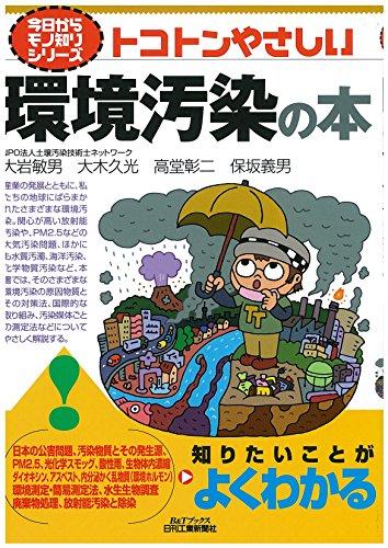 トコトンやさしい環境汚染の本 (今日からモノ知りシリーズ) - 大岩 敏男, 大木 久光, 高堂 彰二, 保坂 義男