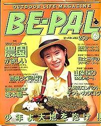 BE-PAL (ビーパル) 1983年 6月号