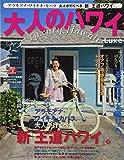大人のハワイ LUXE vol.32