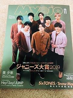Myojo 2019 11月号 Hey!Say!JUMP 美少年 King & Prince SixTONES SnowMan 那須雄登 ジャニーズWEST きんぷり SC64...