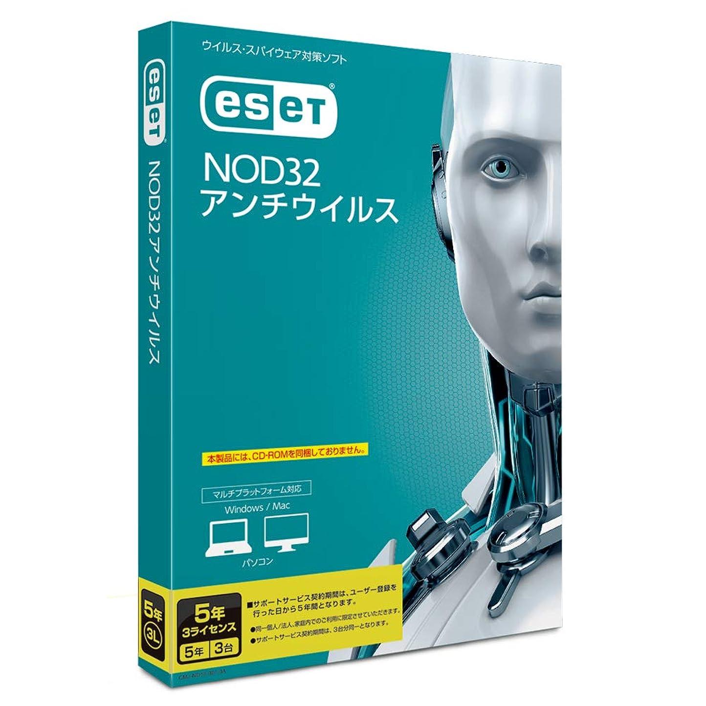 取り扱い水没倍率ESET NOD32アンチウイルス(最新)|3台5年版|Win/Mac対応