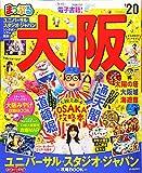 まっぷる 大阪'20 (マップルマガジン 関西 6)
