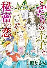 ふたりの王子と秘密の恋【新装版】 (ハーモニィ by ハーレクイン)