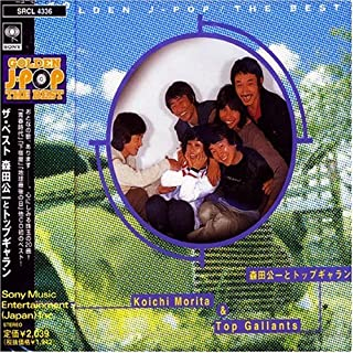 森田公一とトップギャラン 〜GOLDEN J-POP / THE BEST