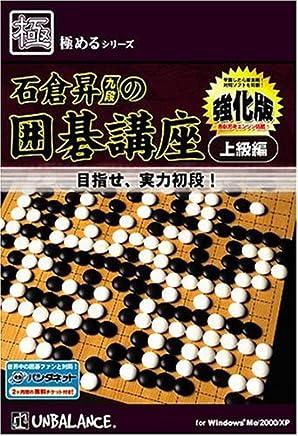 極めるシリーズ 石倉昇九段の囲碁講座 上級編 ~強化版~