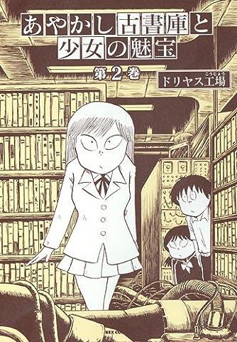 あやかし古書庫と少女の魅宝2 (REXコミックス)