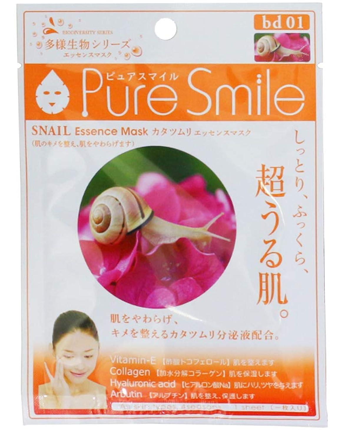 エージェントプレビスサイトいっぱいPure Smile ピュアスマイル 多様生物エッセンスマスク bd01 カタツムリ 30枚セット