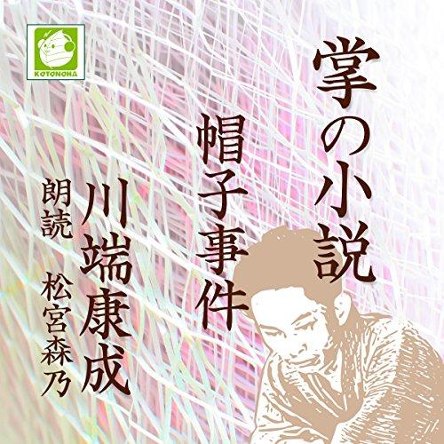 帽子事件     掌の小説              著者:                                                                                                                                 川端 康成                               ナレーター:                                                                                                                                 松宮 森乃                      再生時間: 7 分     レビューはまだありません。     総合評価 0.0
