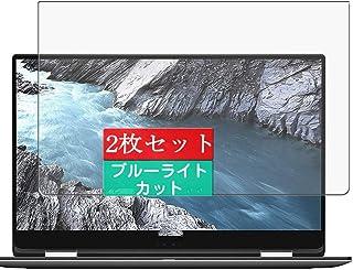 2枚 Sukix ブルーライトカット フィルム 、 Dell XPS 15 2-in-1 (9575) 2018年9月モデル 15.6インチ 向けの 液晶保護フィルム ブルーライトカットフィルム シート シール 保護フィルム(非 ガラスフィルム...