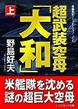 超武装空母「大和」〈上〉 (コスミック文庫)