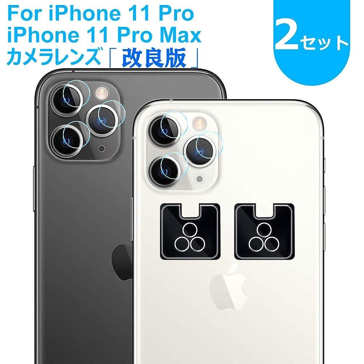落胆させる現れる種SUPTMAX iphone 11 Proカメラレンズ フィルム iphone 5.8インチ アイフォ11 proカメラフィルム 高透過率 iphone 11 pro max レンズフィルム 2枚セット アイフォ11 Proカメラガラスフィルム 9H硬度/発散防止/落下防止/衝撃受け (iPhone 11 Pro Max/iPhone 11 Pro)