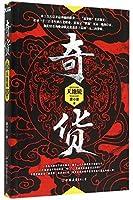 Something Rare (Chinese Edition)