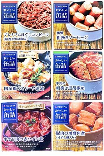 おいしい缶詰 お肉詰め合わせ 6種類 セット(各種1つ)非常食 ギフト プレゼント ギフトダンボール梱包
