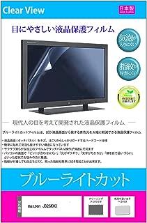 メディアカバーマーケット maxzen J32SK03 [32インチ] 機種で使える【ブルーライトカット 反射防止 指紋防止 気泡レス 抗菌 テレビ用液晶保護フィルム】