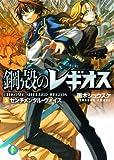 センチメンタル・ヴォイス―鋼殻のレギオス〈3〉 (富士見ファンタジア文庫)