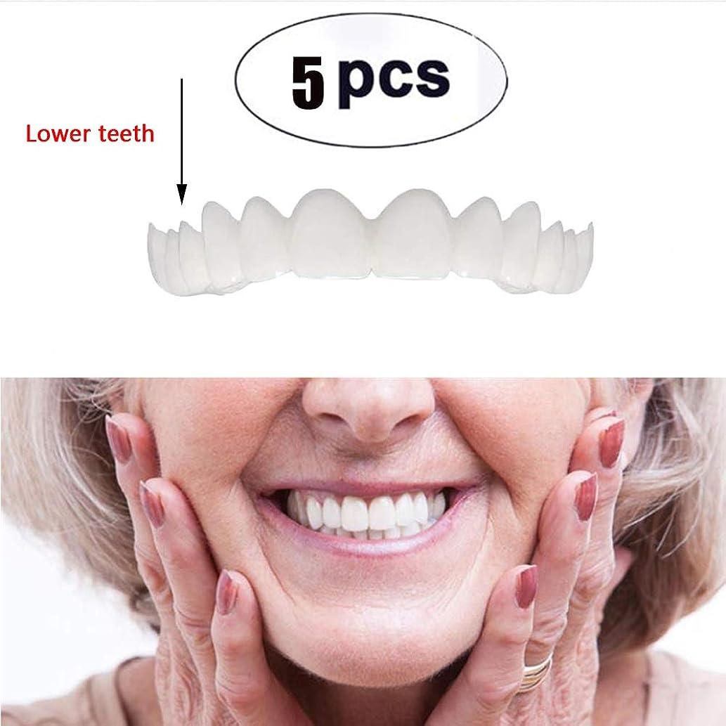 ブラウズ王位予算5ピース下の歯一時的な化粧品の歯化粧品模擬ブレースホワイトニング歯スナップキャップインスタント快適なフレックスパーフェクトベニア