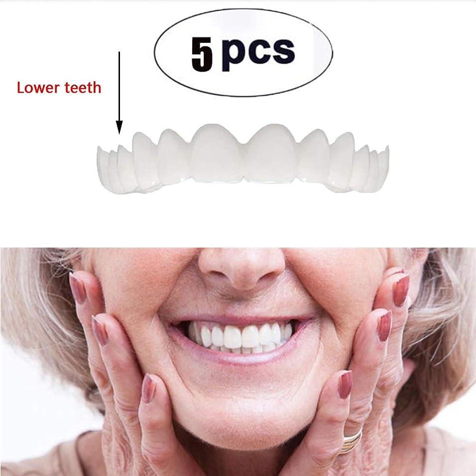 主指令陽気な5ピース下の歯一時的な化粧品の歯化粧品模擬ブレースホワイトニング歯スナップキャップインスタント快適なフレックスパーフェクトベニア