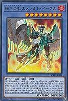 遊戯王 SOFU-JP033 転生炎獣エメラルド・イーグル (日本語版 レア) ソウル・フュージョン