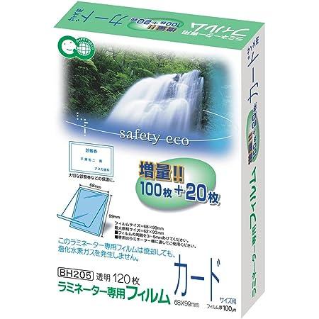 アスカ(Asmix) ラミネートフィルム カードサイズ 幅広 100μ 120枚入 BH205