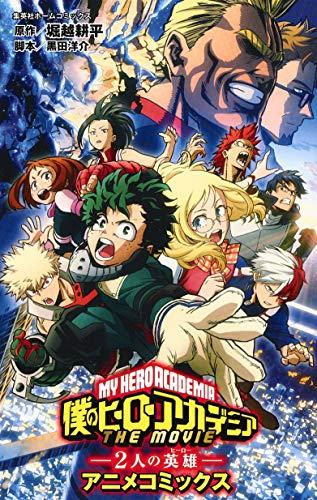 僕のヒーローアカデミア THE MOVIE ~2人の英雄~ アニメコミックス (集英社ホームコミックス)